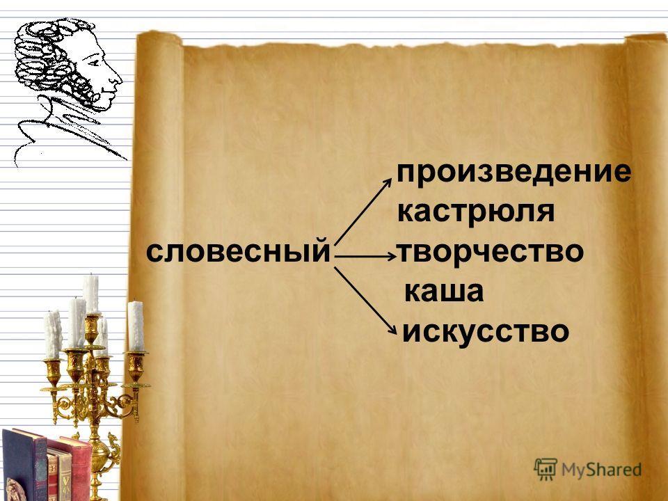 произведение кастрюля словесный творчество каша искусство