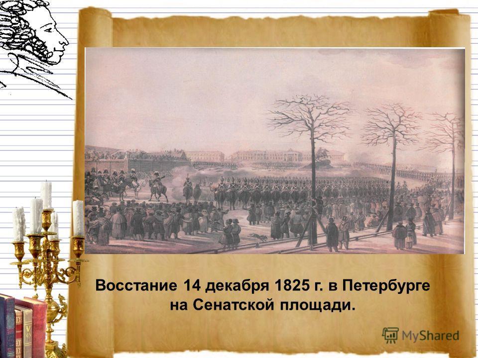 Восстание 14 декабря 1825 г. в Петербурге на Сенатской площади.