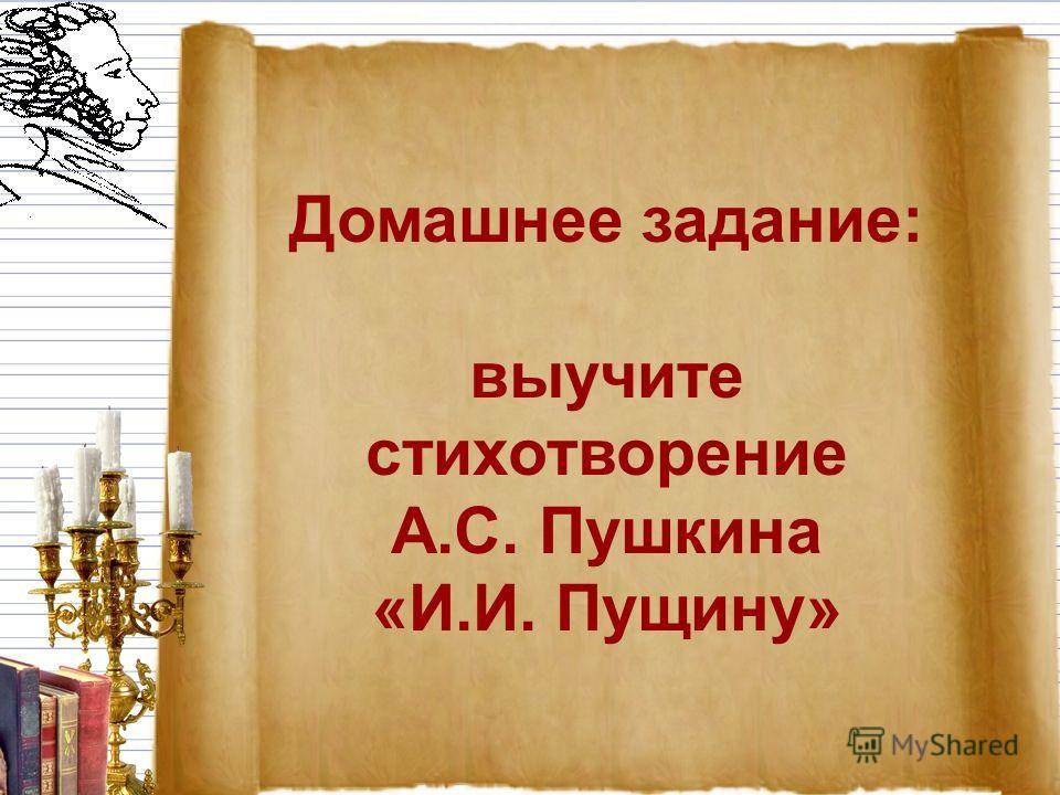 Домашнее задание: выучите стихотворение А.С. Пушкина «И.И. Пущину»