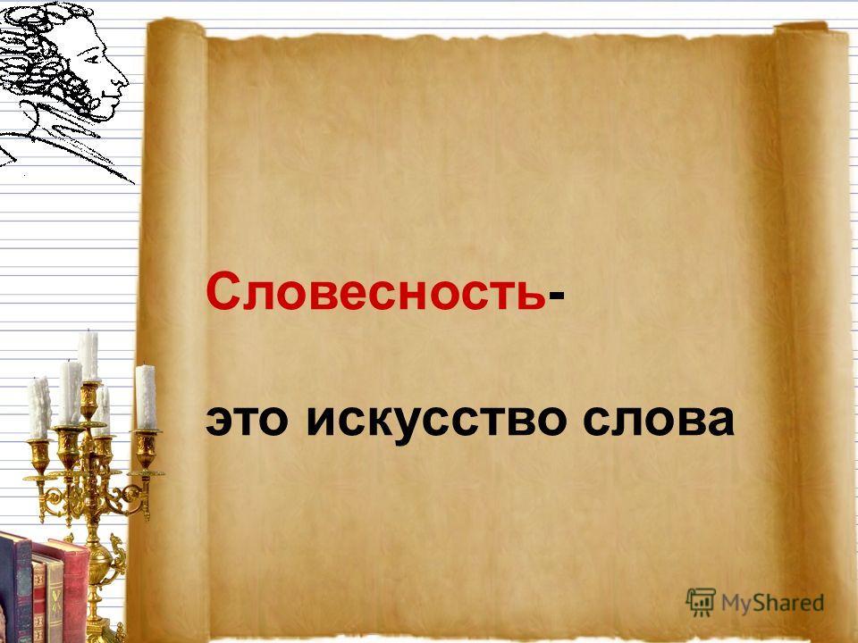 Словесность- это искусство слова