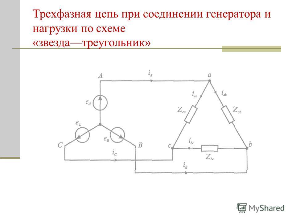 Трехфазная цепь при соединении генератора и нагрузки по схеме «звездатреугольник»
