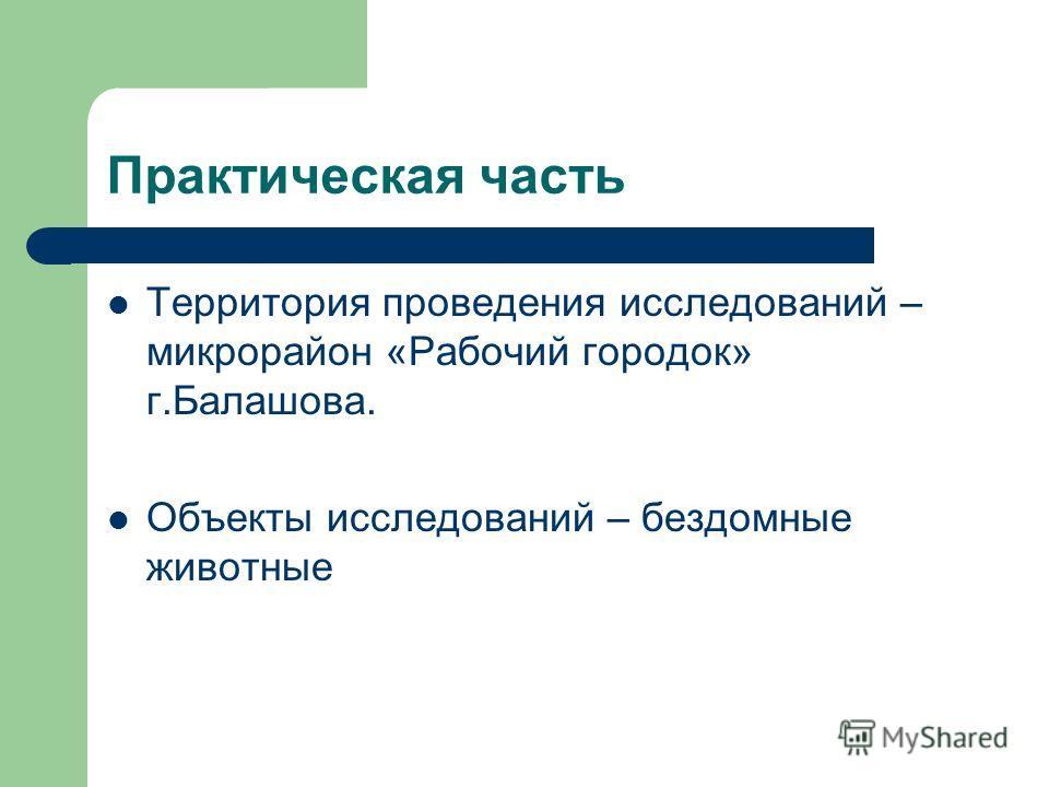 Практическая часть Территория проведения исследований – микрорайон «Рабочий городок» г.Балашова. Объекты исследований – бездомные животные