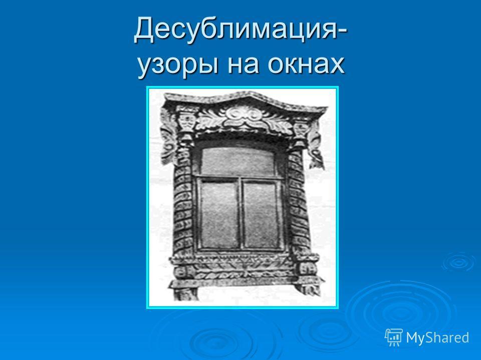 Десублимация- узоры на окнах