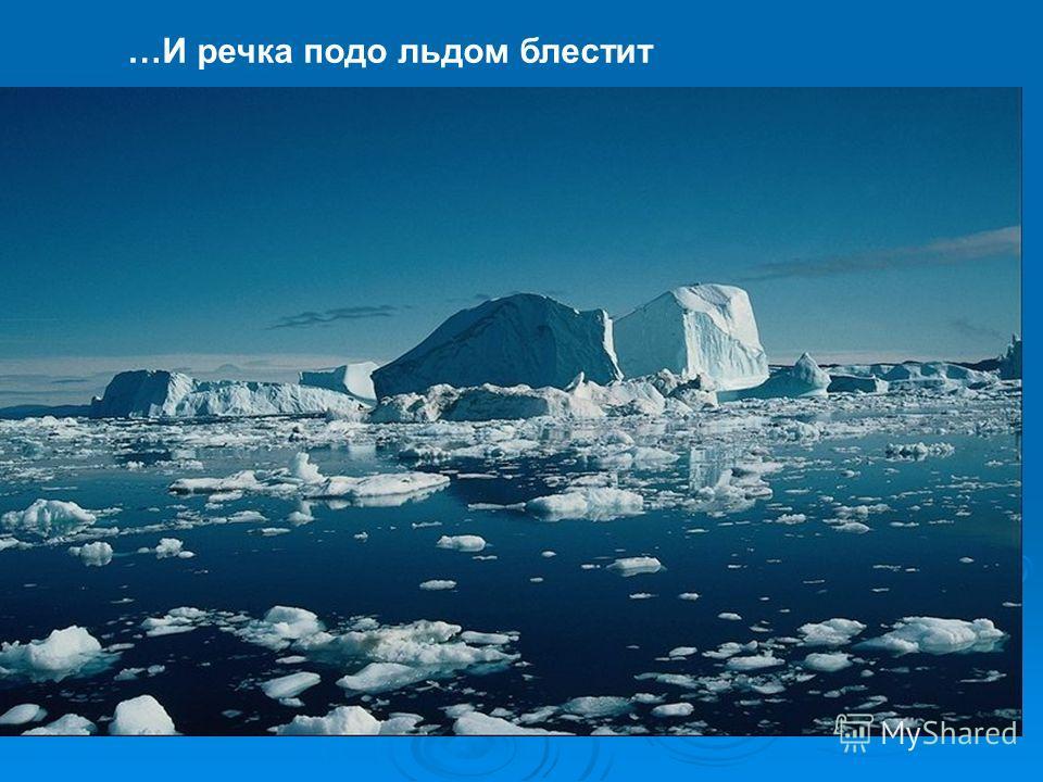 …И речка подо льдом блестит