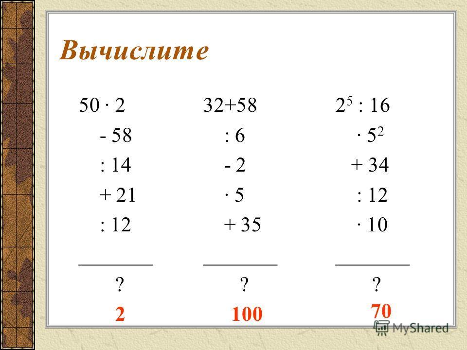 Задачи на движение навстречу и в противоположных направлениях Учитель математики Кукушкина Т.В. © МОУ Ермаковская СОШ