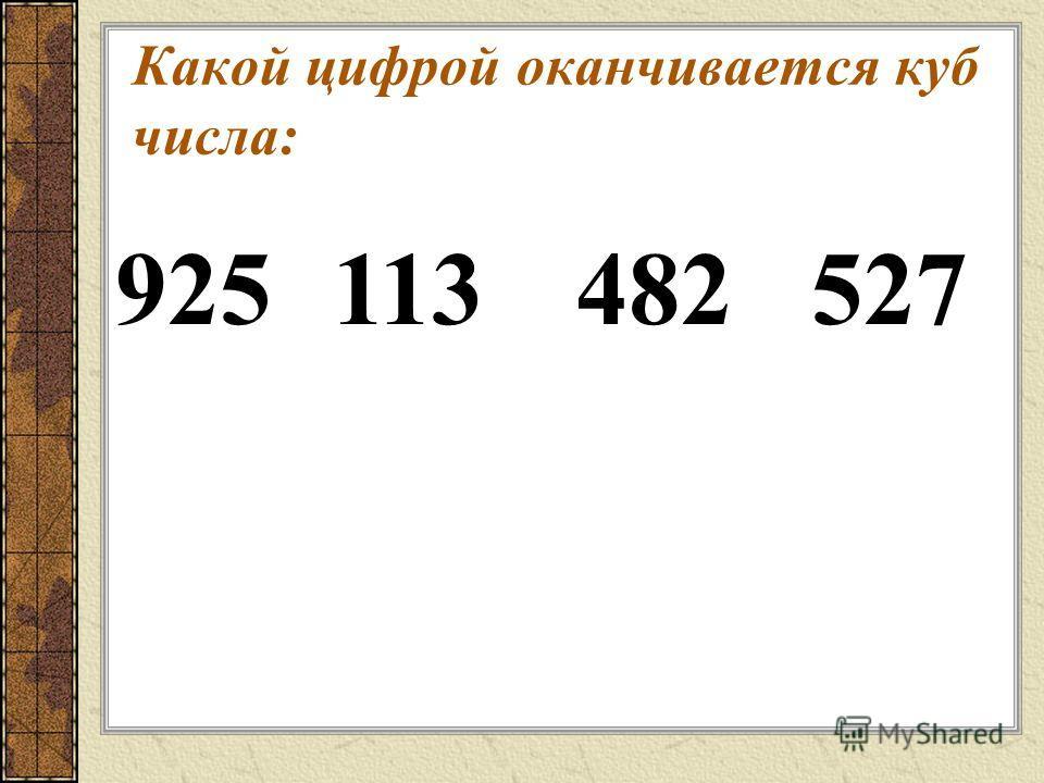 Вычислите 32+58 : 6 - 2 5 + 35 _______ ? 100 50 2 - 58 : 14 + 21 : 12 _______ ? 2 2 5 : 16 5 2 + 34 : 12 10 _______ ? 70