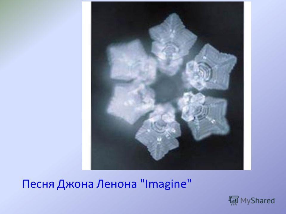 Песня Джона Ленона Imagine