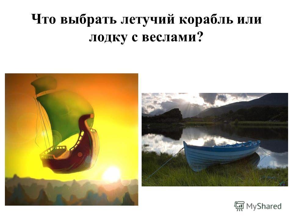 Что выбрать летучий корабль или лодку с веслами?