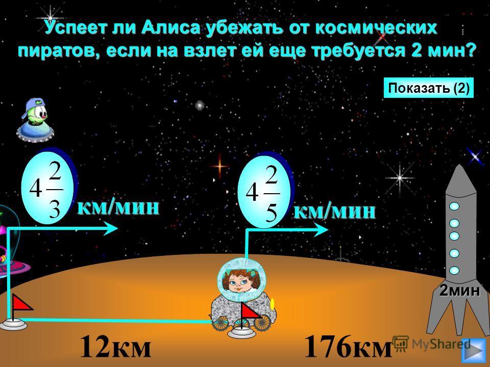 12км 176км км/мин Показать (2) км/мин 2мин Успеет ли Алиса убежать от космических пиратов, если на взлет ей еще требуется 2 мин? Успеет ли Алиса убежать от космических пиратов, если на взлет ей еще требуется 2 мин?