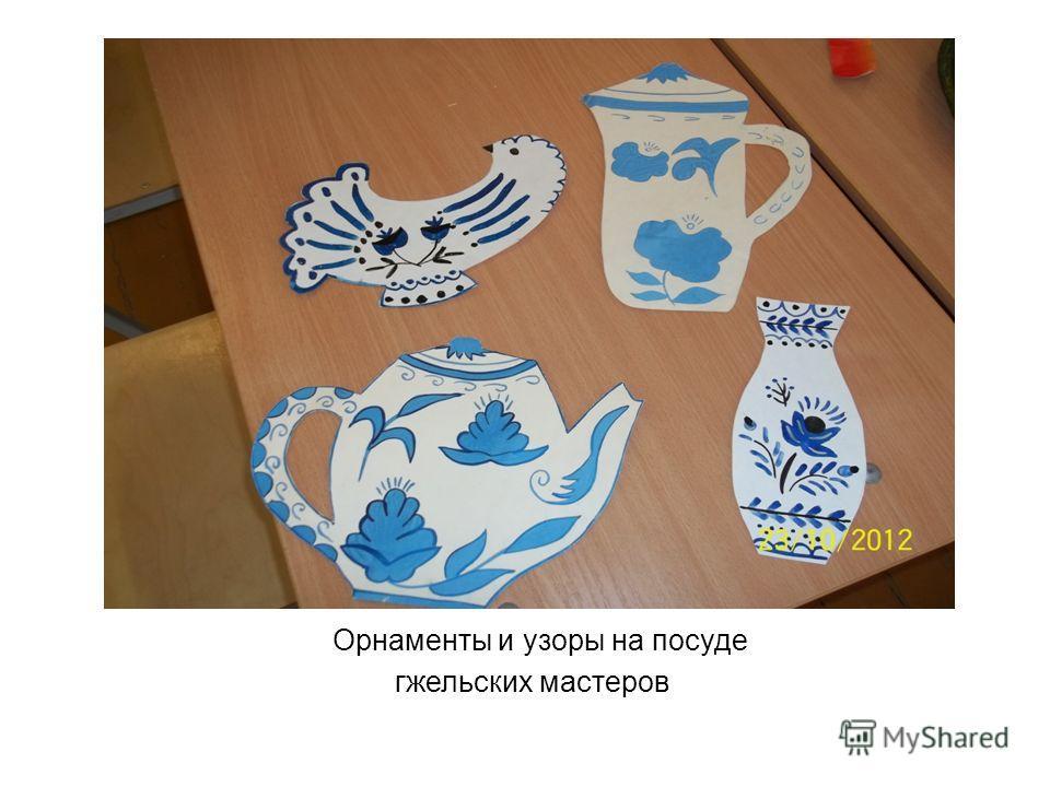 Орнаменты и узоры на посуде гжельских мастеров