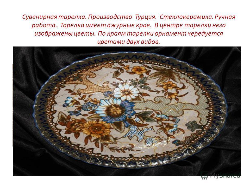 Сувенирная тарелка. Производство Турция. Стеклокерамика. Ручная работа.. Тарелка имеет ажурные края. В центре тарелки него изображены цветы. По краям тарелки орнамент чередуется цветами двух видов.