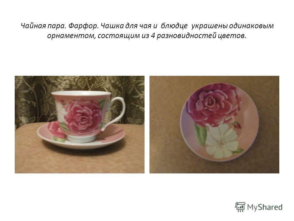 Чайная пара. Фарфор. Чашка для чая и блюдце украшены одинаковым орнаментом, состоящим из 4 разновидностей цветов.