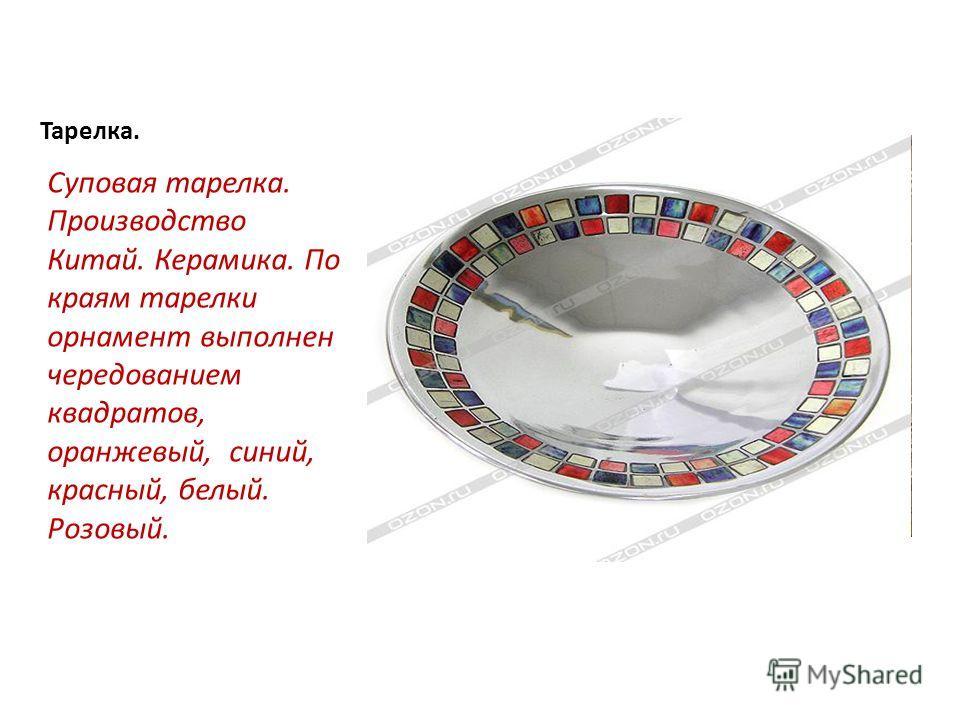 Тарелка. Суповая тарелка. Производство Китай. Керамика. По краям тарелки орнамент выполнен чередованием квадратов, оранжевый, синий, красный, белый. Розовый.