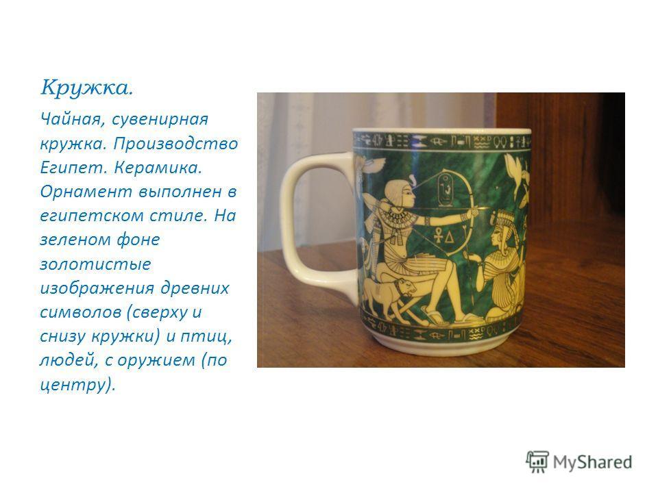 Кружка. Чайная, сувенирная кружка. Производство Египет. Керамика. Орнамент выполнен в египетском стиле. На зеленом фоне золотистые изображения древних символов (сверху и снизу кружки) и птиц, людей, с оружием (по центру).