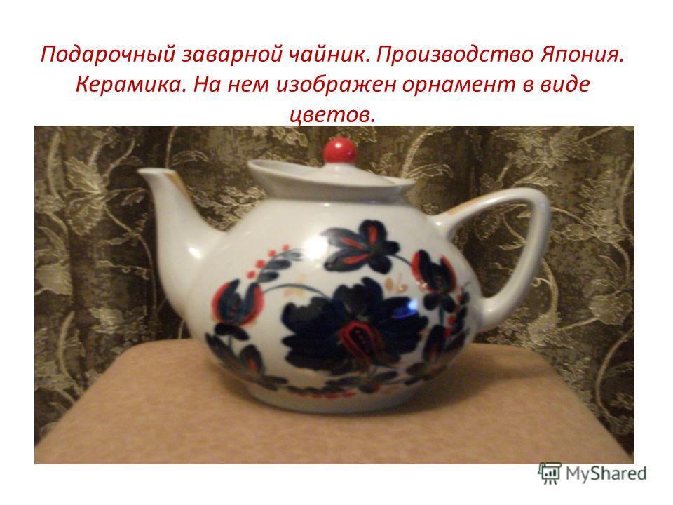 Подарочный заварной чайник. Производство Япония. Керамика. На нем изображен орнамент в виде цветов.