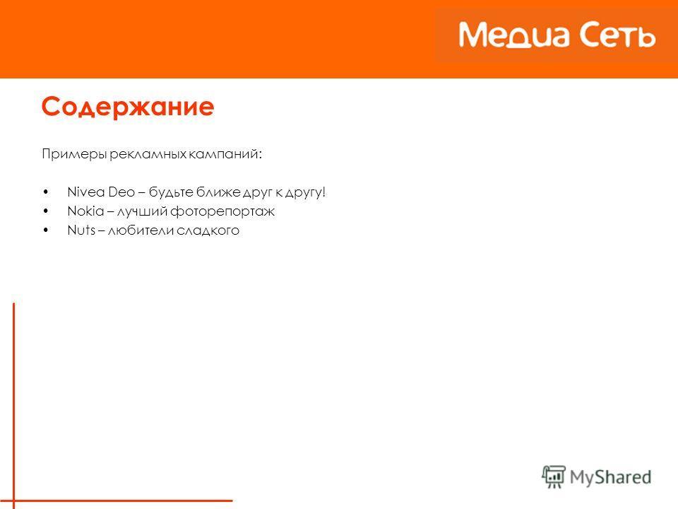 Содержание Примеры рекламных кампаний: Nivea Deo – будьте ближе друг к другу! Nokia – лучший фоторепортаж Nuts – любители сладкого