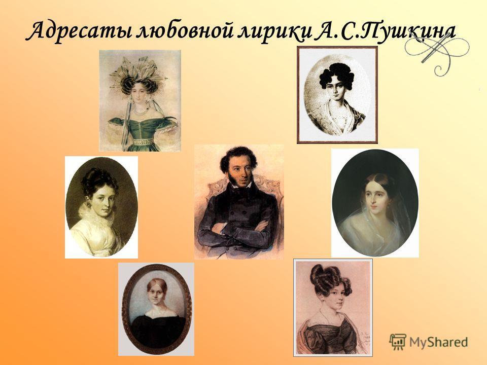 Адресаты любовной лирики А.С.Пушкина