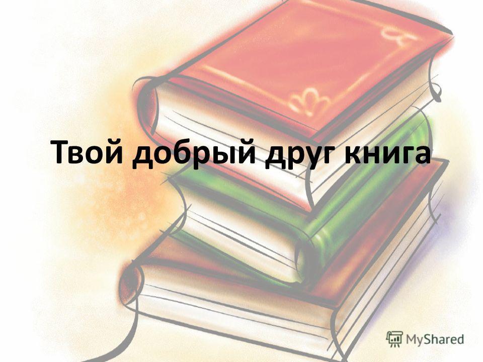 Твой добрый друг книга
