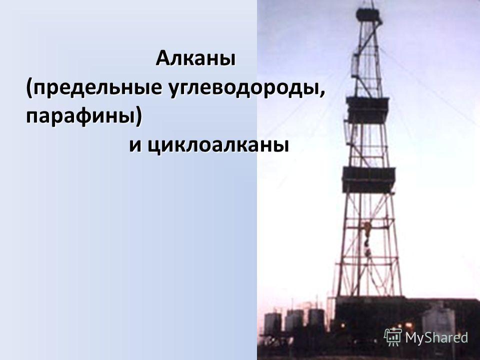 Алканы Алканы (предельные углеводороды, парафины) и циклоалканы и циклоалканы
