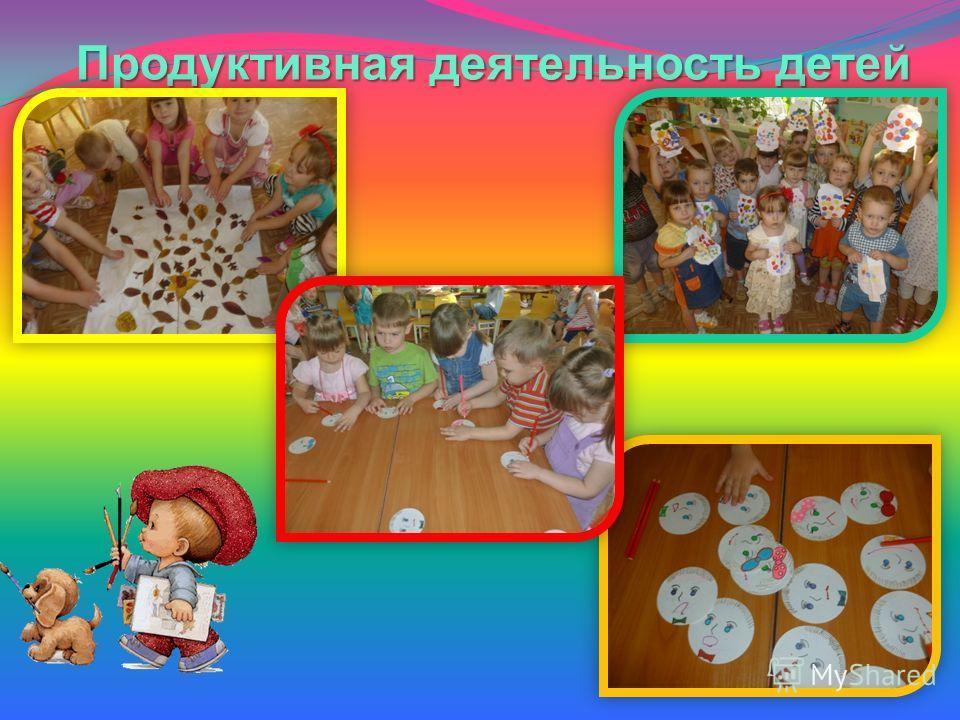 Продуктивная деятельность детей