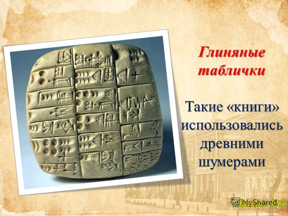 Глиняные таблички Такие «книги» использовались древними шумерами
