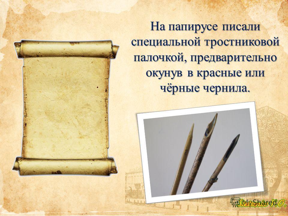 На папирусе писали специальной тростниковой палочкой, предварительно окунув в красные или чёрные чернила.