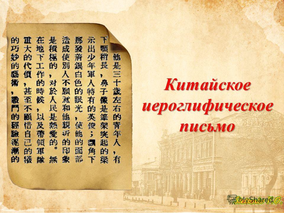Китайское иероглифическое письмо