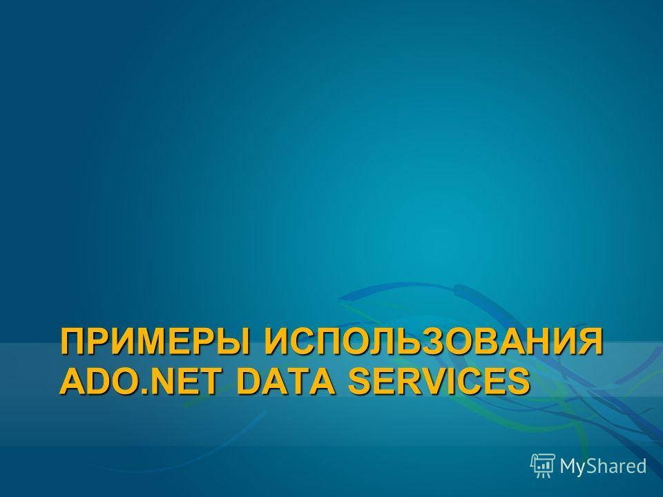ПРИМЕРЫ ИСПОЛЬЗОВАНИЯ ADO.NET DATA SERVICES