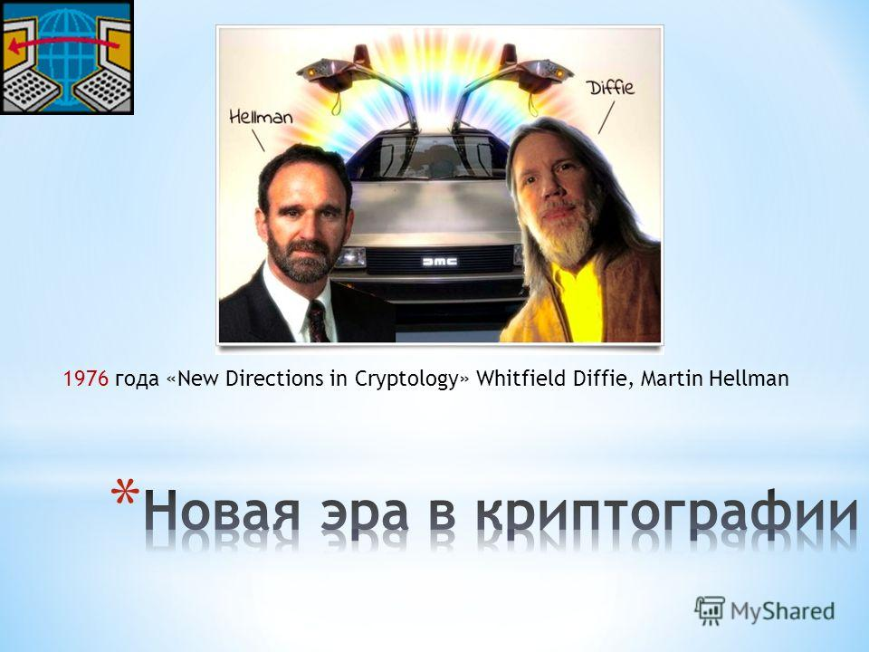 1976 года «New Directions in Cryptology» Whitfield Diffie, Martin Hellman