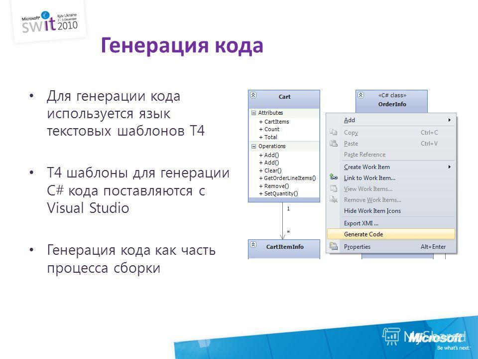 Генерация кода Для генерации кода используется язык текстовых шаблонов T4 T4 шаблоны для генерации C# кода поставляются с Visual Studio Генерация кода как часть процесса сборки