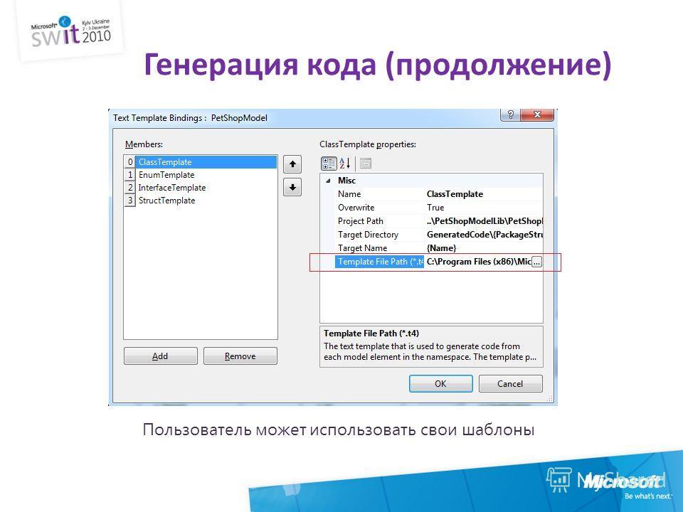 Генерация кода (продолжение) Пользователь может использовать свои шаблоны