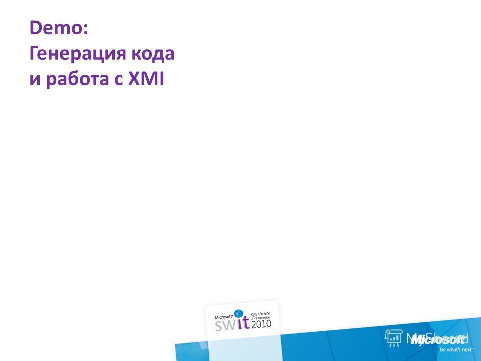 Demo: Генерация кода и работа с XMI