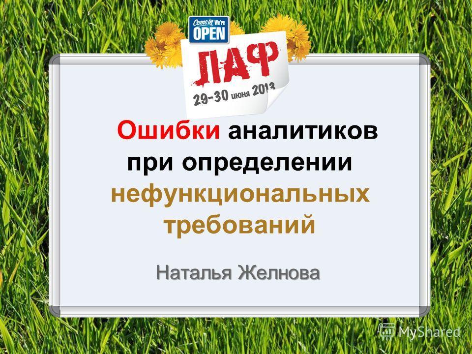 Ошибки аналитиков при определении нефункциональных требований Наталья Желнова