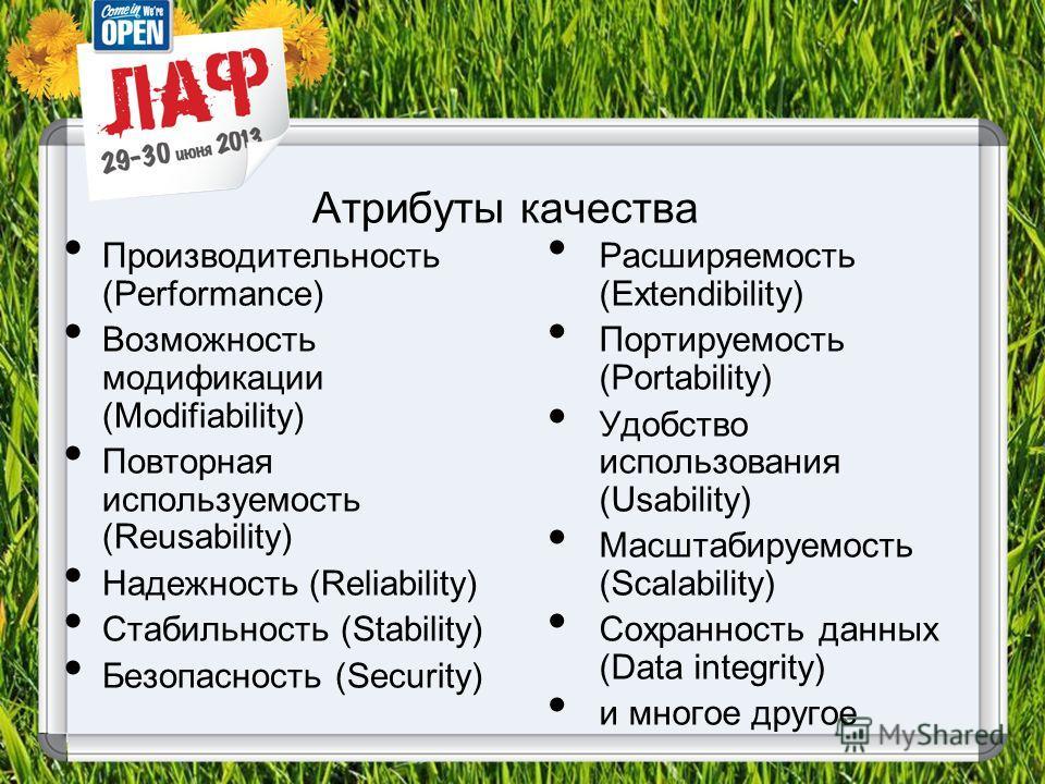 Производительность (Performance) Возможность модификации (Modifiability) Повторная используемость (Reusability) Надежность (Reliability) Стабильность (Stability) Безопасность (Security) Расширяемость (Extendibility) Портируемость (Portability) Удобст