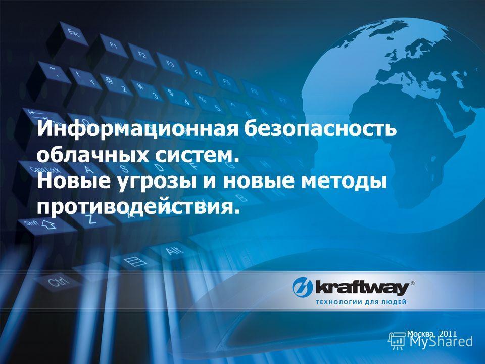 Информационная безопасность облачных систем. Новые угрозы и новые методы противодействия. Москва, 2011