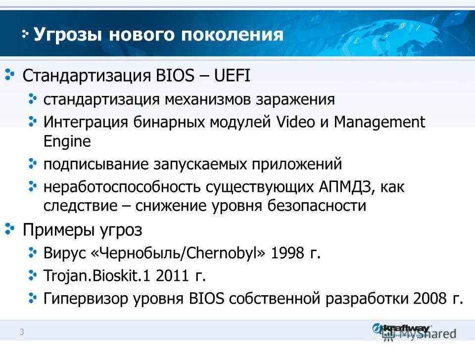 3 Угрозы нового поколения Стандартизация BIOS – UEFI стандартизация механизмов заражения Интеграция бинарных модулей Video и Management Engine подписывание запускаемых приложений неработоспособность существующих АПМДЗ, как следствие – снижение уровня