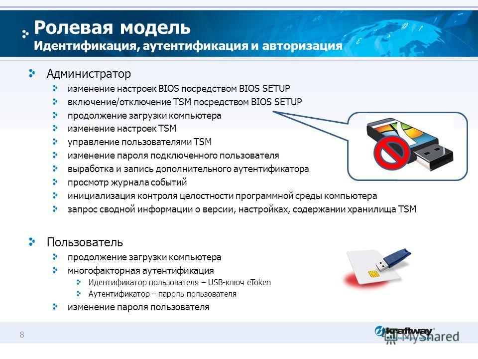 8 Ролевая модель Идентификация, аутентификация и авторизация Администратор изменение настроек BIOS посредством BIOS SETUP включение/отключение TSM посредством BIOS SETUP продолжение загрузки компьютера изменение настроек TSM управление пользователями