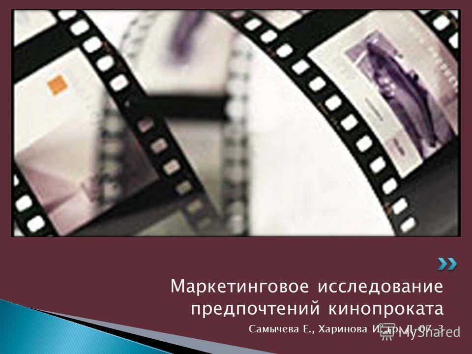 Маркетинговое исследование предпочтений кинопроката Cамычева Е., Харинова И.,гр. Д-07-3
