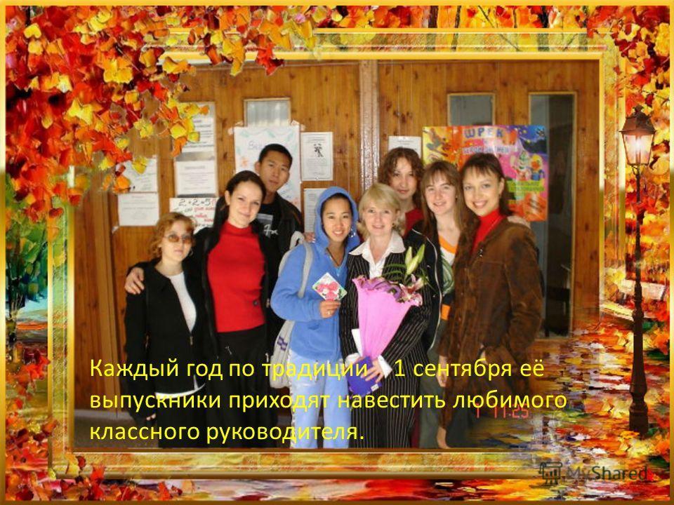 Каждый год по традиции 1 сентября её выпускники приходят навестить любимого классного руководителя.