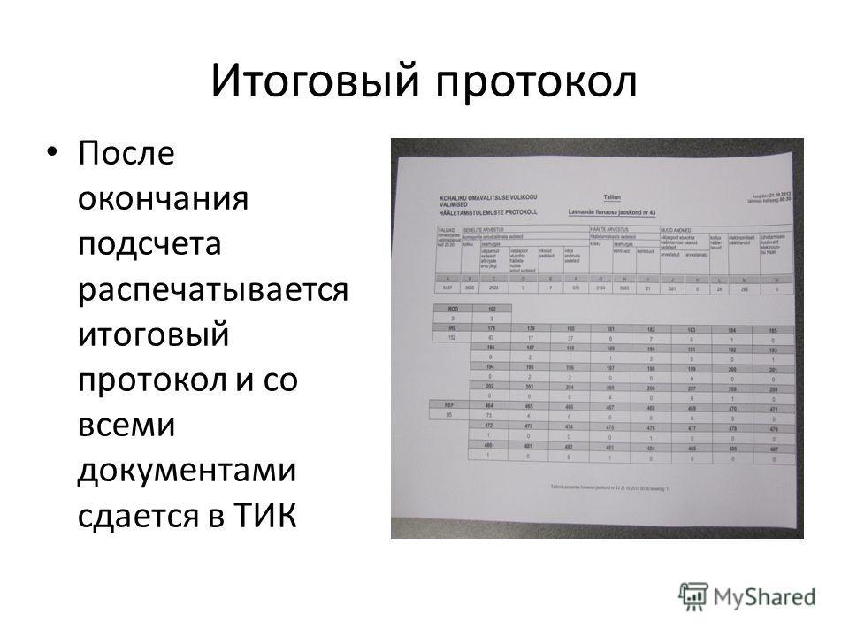Итоговый протокол После окончания подсчета распечатывается итоговый протокол и со всеми документами сдается в ТИК