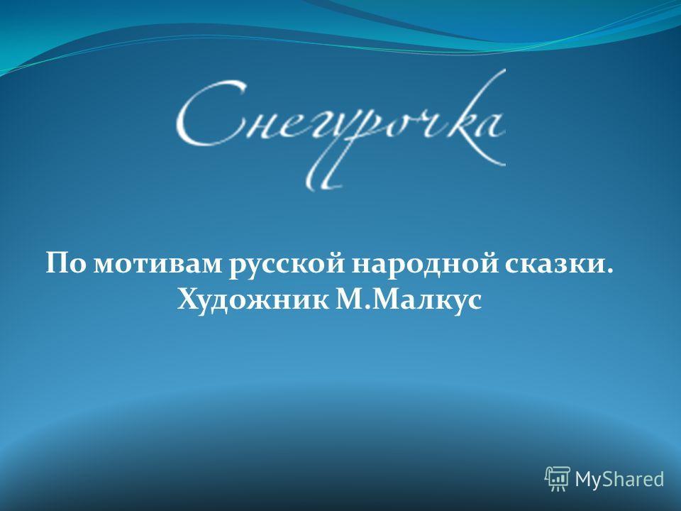 По мотивам русской народной сказки. Художник М.Maлкyc