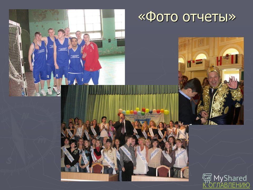 «Фото отчеты» К ОГЛАВЛЕНИЮ