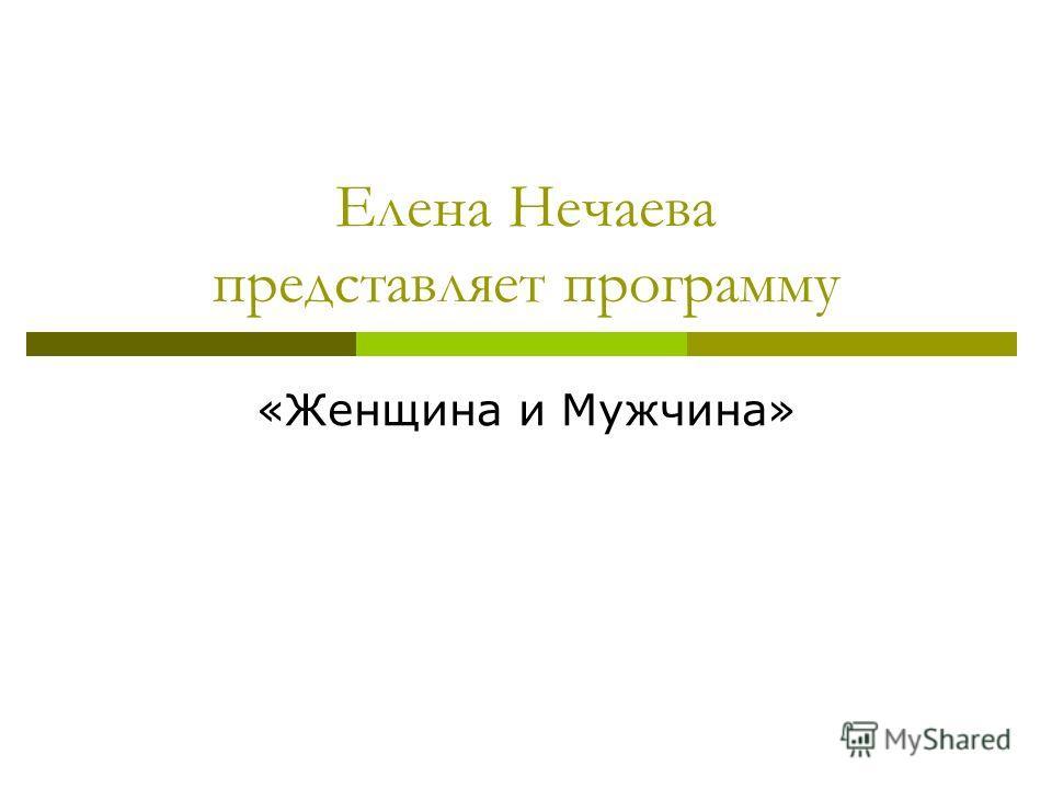 Елена Нечаева представляет программу «Женщина и Мужчина»