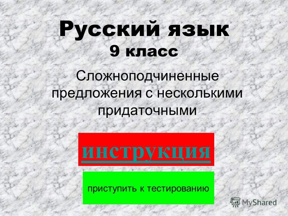 Русский язык 9 класс Сложноподчиненные предложения с несколькими придаточными приступить к тестированию инструкция