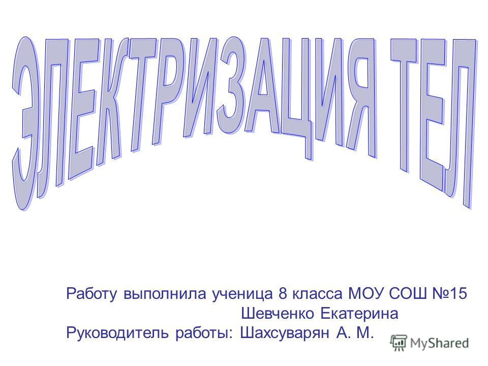 Работу выполнила ученица 8 класса МОУ СОШ 15 Шевченко Екатерина Руководитель работы: Шахсуварян А. М.