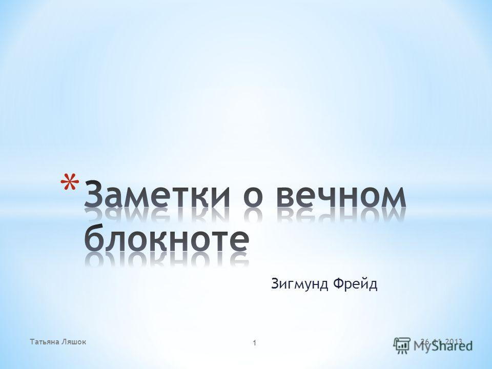 Зигмунд Фрейд 26.11.2013Татьяна Ляшок 1