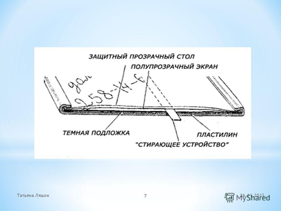 26.11.2013Татьяна Ляшок 7