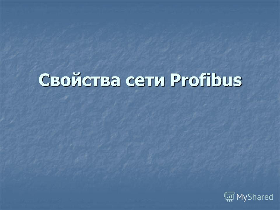 Свойства сети Profibus