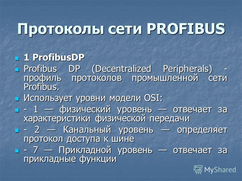 Протоколы сети PROFIBUS 1 ProfibusDP 1 ProfibusDP Profibus DP (Decentralized Peripherals) - профиль протоколов промышленной сети Profibus. Profibus DP (Decentralized Peripherals) - профиль протоколов промышленной сети Profibus. Использует уровни моде