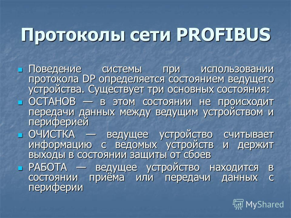Протоколы сети PROFIBUS Поведение системы при использовании протокола DP определяется состоянием ведущего устройства. Существует три основных состояния: Поведение системы при использовании протокола DP определяется состоянием ведущего устройства. Сущ